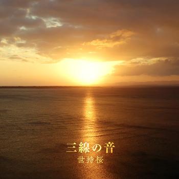 世持桜さん「三線の音」MVが完成!