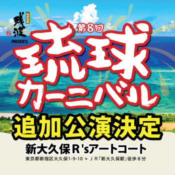 15日(月)昼に追加公演決定!!