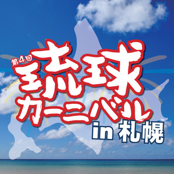 「第4回 琉球カーニバル in 札幌」開催決定