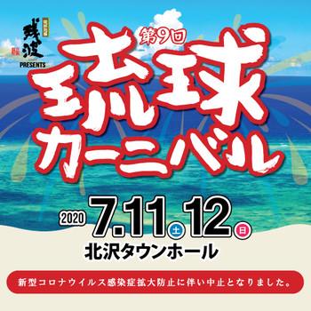 「第9回琉球カーニバル」中止のお知らせ