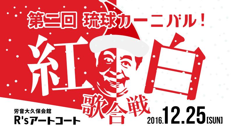 第2回 琉球カーニバル!紅白歌合戦