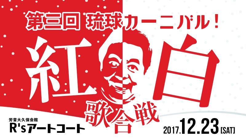 第3回 琉球カーニバル!紅白歌合戦