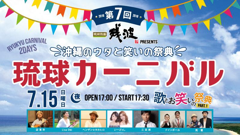 第7回 琉球カーニバル 1日目