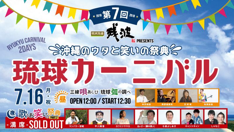 第7回 琉球カーニバル 2日目