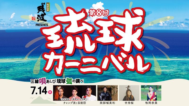 第8回 琉球カーニバル 1日目