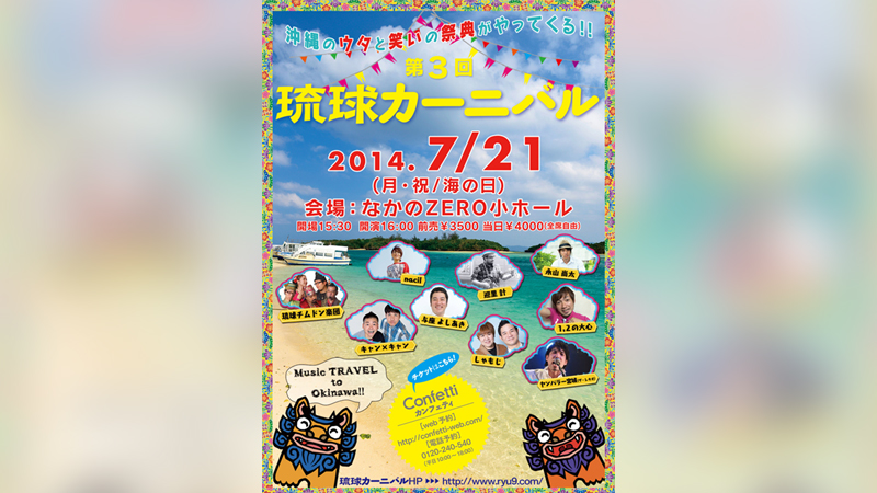 第3回 琉球カーニバル