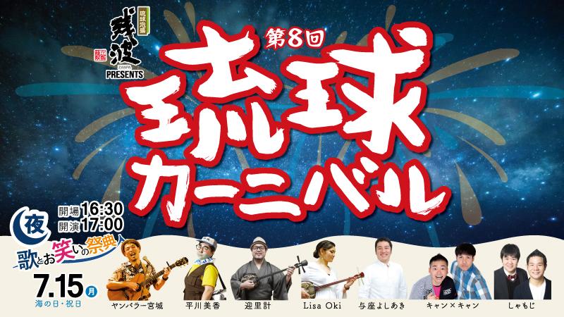 第8回 琉球カーニバル 2日目