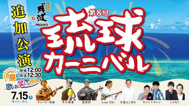 第8回 琉球カーニバル【追加公演】