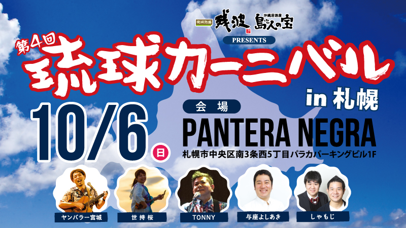 第4回 琉球カーニバル in 札幌