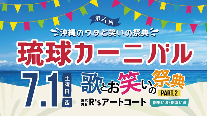 第6回 琉球カーニバル 2日目