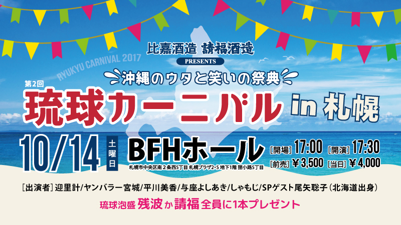 第2回 琉球カーニバル in 札幌