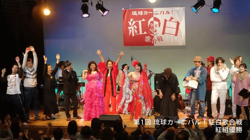 第1回 琉球カーニバル!紅白歌合戦