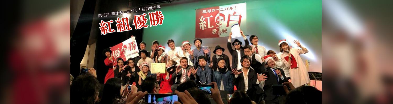 第三回 琉球カーニバル!紅白歌合戦