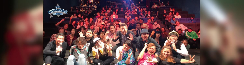 第3回 琉球カーニバル in 札幌