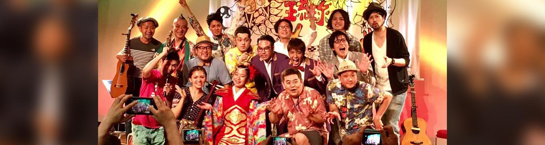 第6回 琉球カーニバル