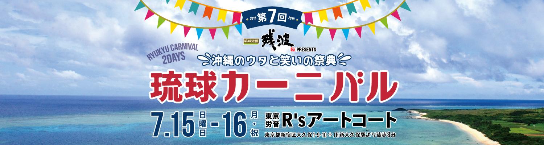 第7回 琉球カーニバル