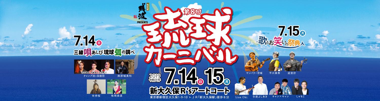 第8回 琉球カーニバル