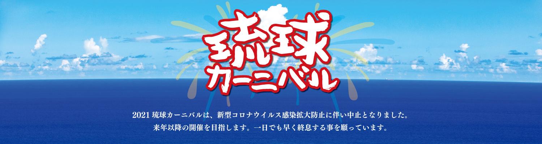 琉球カーニバル開催中止