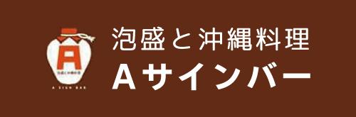 泡盛と沖縄料理Aサインバー