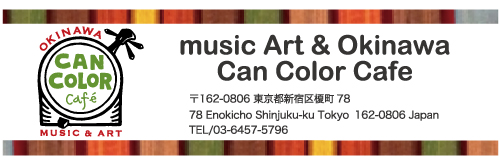 music Art & Okinawa CanColor cafe