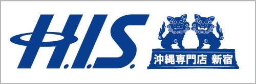 H.I.S.沖縄専門店新宿