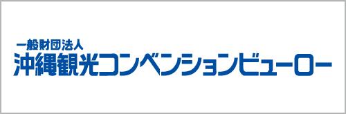 一般財団法人 沖縄コンベンションビューロー