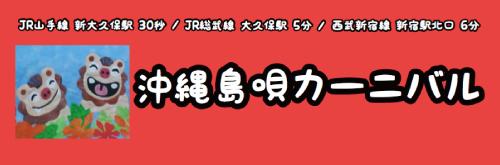 沖縄島唄カーニバル