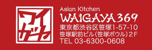 Asian Kitchen ワイガヤ