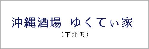 沖縄酒場 ゆくてぃ家